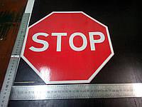 Дорожный знак 2.2, 300 мм (Проезд без остановки запрещен)