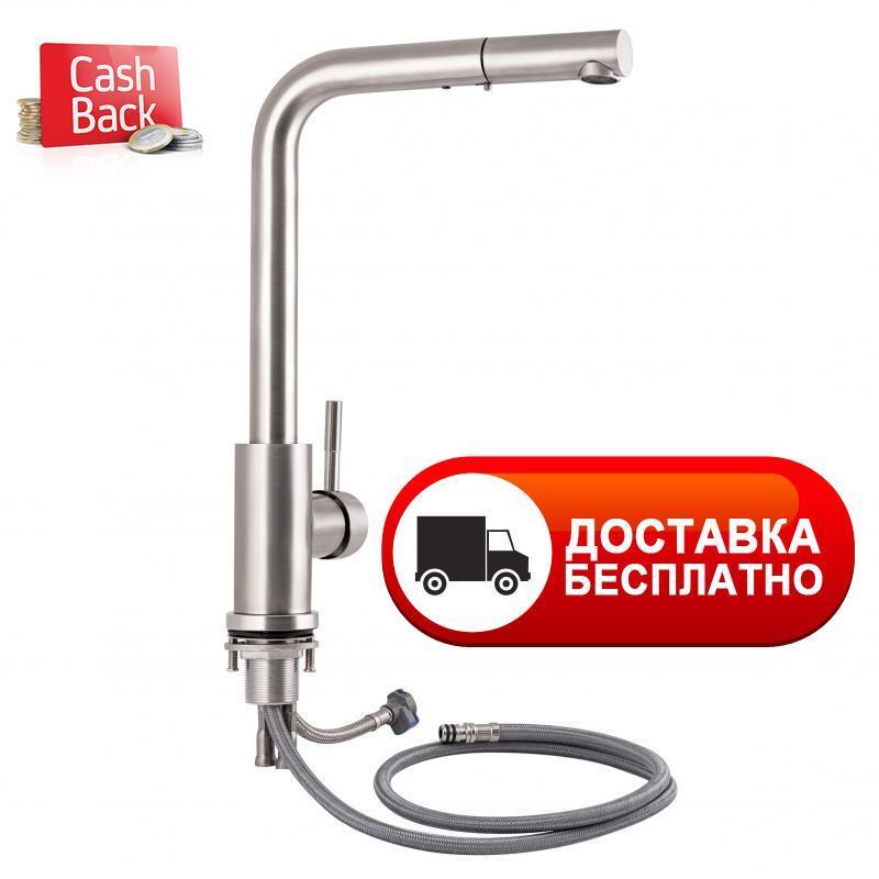 Кран на кухню с выдвижным изливом Lidz (NKS) 12 32 015FL-13 нержавейка