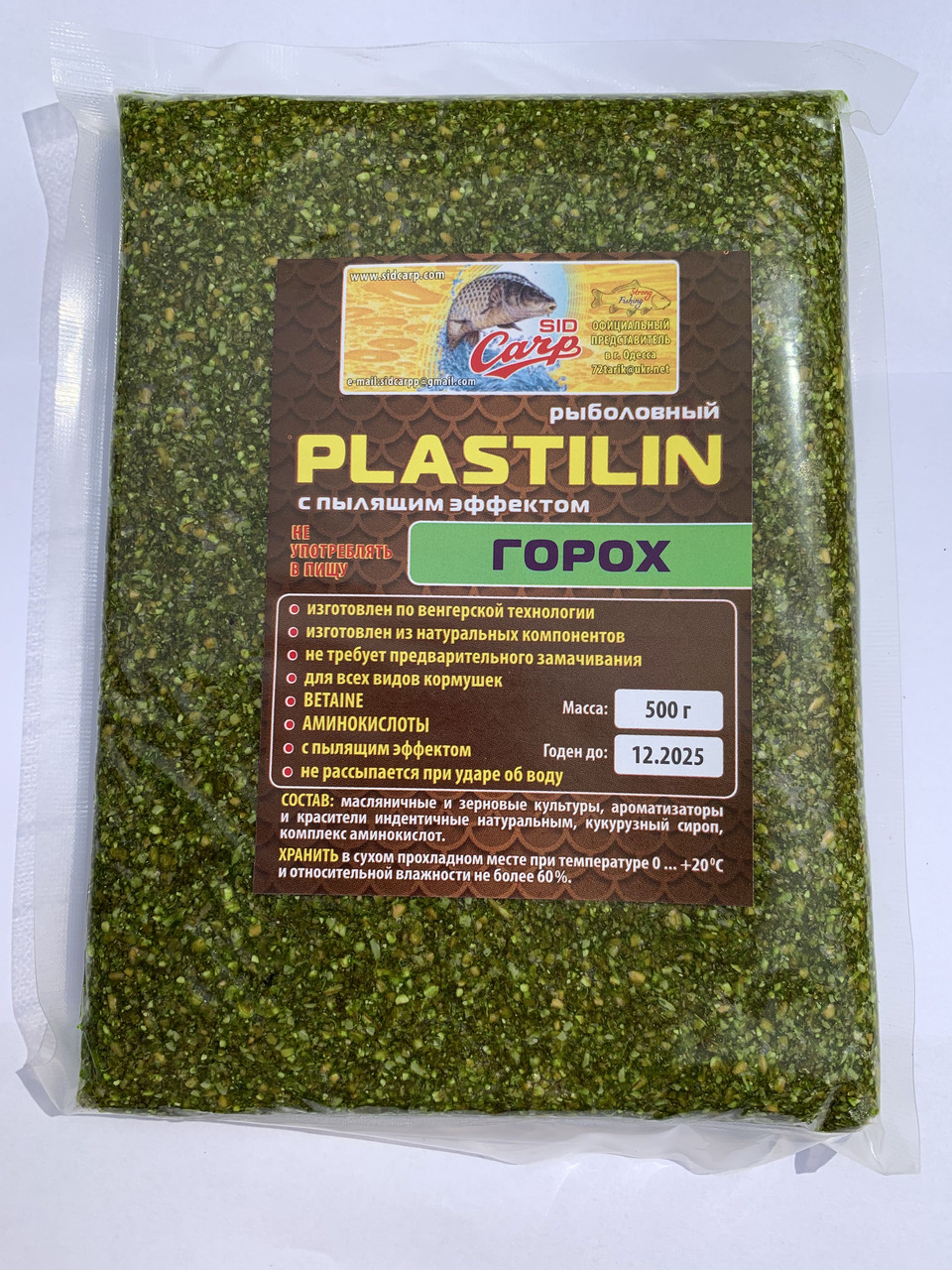 Пластилин пылящий Sid Carp 500g Горох (95200100)