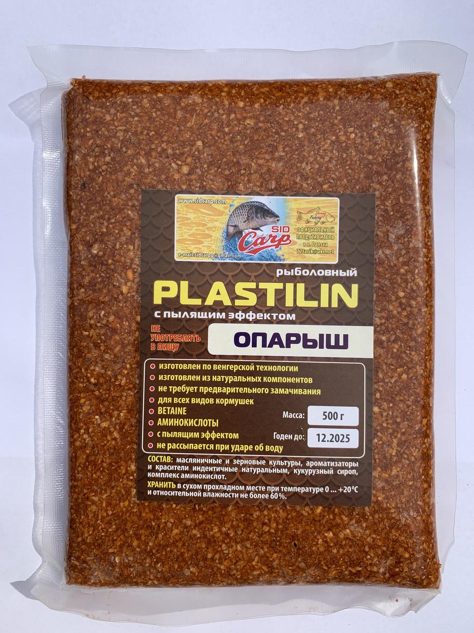Пластилин пылящий Sid Carp 500g Опарыш (95200114)