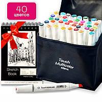 Набор двусторонних маркеров Touch Multicolor 40 цветов для эскизов и скетчей + ПОДАРОК Альбом А5