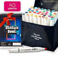 Профессиональный набор для рисования, маркеры двусторонние спиртовые Touch Multicolor 40 цветов + Альбом А5