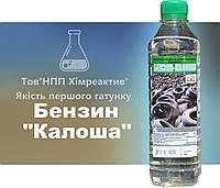 Бензин Калоша Химреактив 1 л.