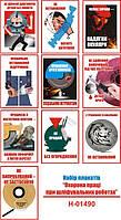 """""""Охорона праці при шліфувальних роботах"""". (10 плакатів ф. А3)"""