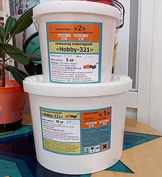 Смола епоксидна КЕ «Hobby-321» - 15 кг