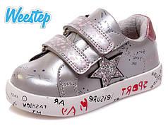 Кроссовки Weestep R913253002 Silver 21-26