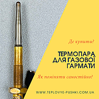 Как поменять термопару в газовой пушке? Где купить?