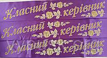 """Стрічка """"Класний керівник"""" фіолетова"""