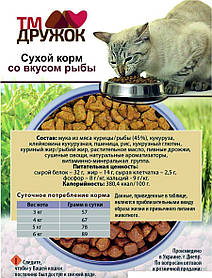 Сухий корм для котів ТМ Дружок зі смаком риби (10 кг)