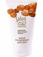 Salon SPA collection Маска омолаживающая  для рук 150 мл