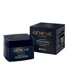 Нічний крем для обличчя з пребіотиками Циркадні ритми ночі Genevie Estel 50 мл