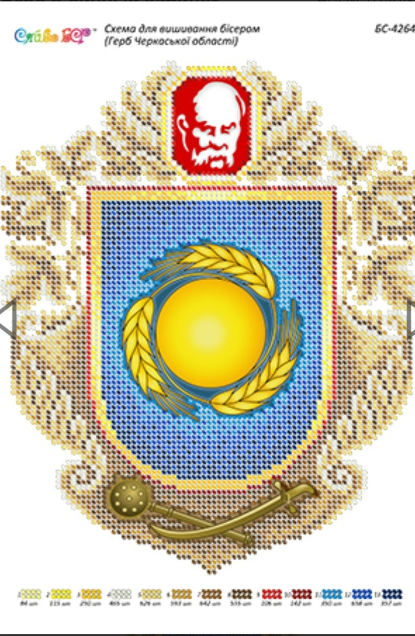 БС-4264. Схема для вишивки бісером Герб Черкаської області.