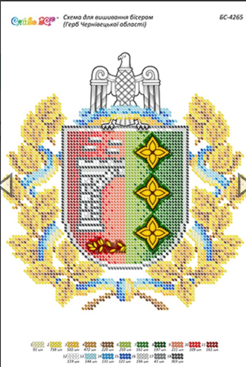 БС-4265. Схема для вишивки бісером Герб Чернівецької області!