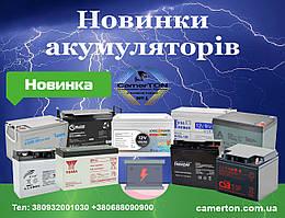 Новинки аккумуляторов для электротранспорта и ИБП