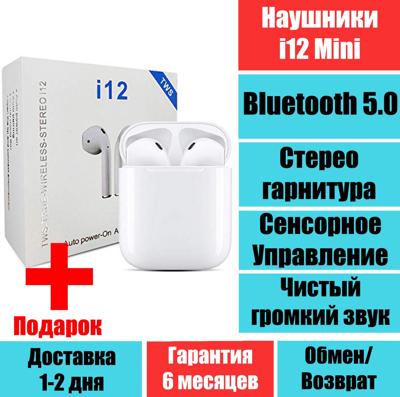 Наушники беспроводные i12 MINI Bluetooth гарнитура с кейсом