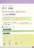 Учебник по китайскому языку Постижение китайского языка Жизнь в Китае Начальный уровень, фото 4
