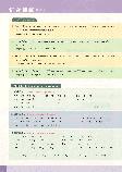 Учебник по китайскому языку Постижение китайского языка Жизнь в Китае Начальный уровень, фото 6