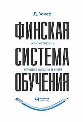 Книга Фінська система навчання. Як влаштовані кращі школи в світі. Автор - Тімоті Уокер (Альпіна)