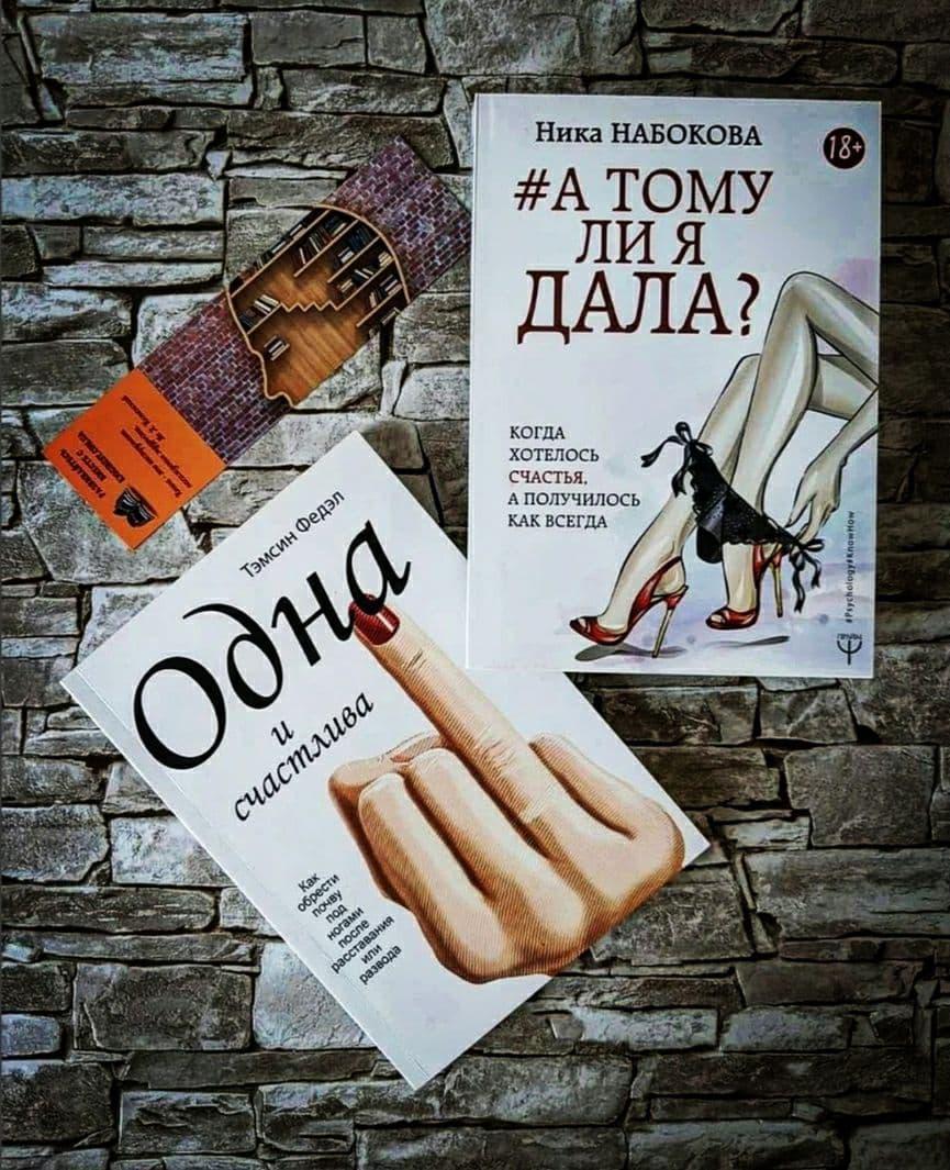 """Набор книг """"А тому ли я дала"""" Ника Набокова, """"Одна и счастлива"""" Тэмсин Федэл"""