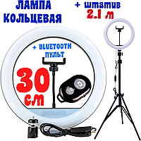 Кольцевая лампа LED RL12 (СXB-300) 30 см + Штатив 2м + Bluetooth Пульт   Лампа для селфи   Набор блогера