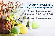 График работы на майские праздники. Пасхальная акция с 29.04 - 10.05.21.