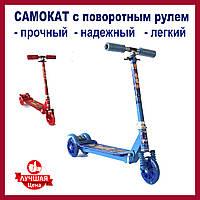 Детский трехколесный самокат с поворотным рулем со светящимися колесами синий зеленый красный