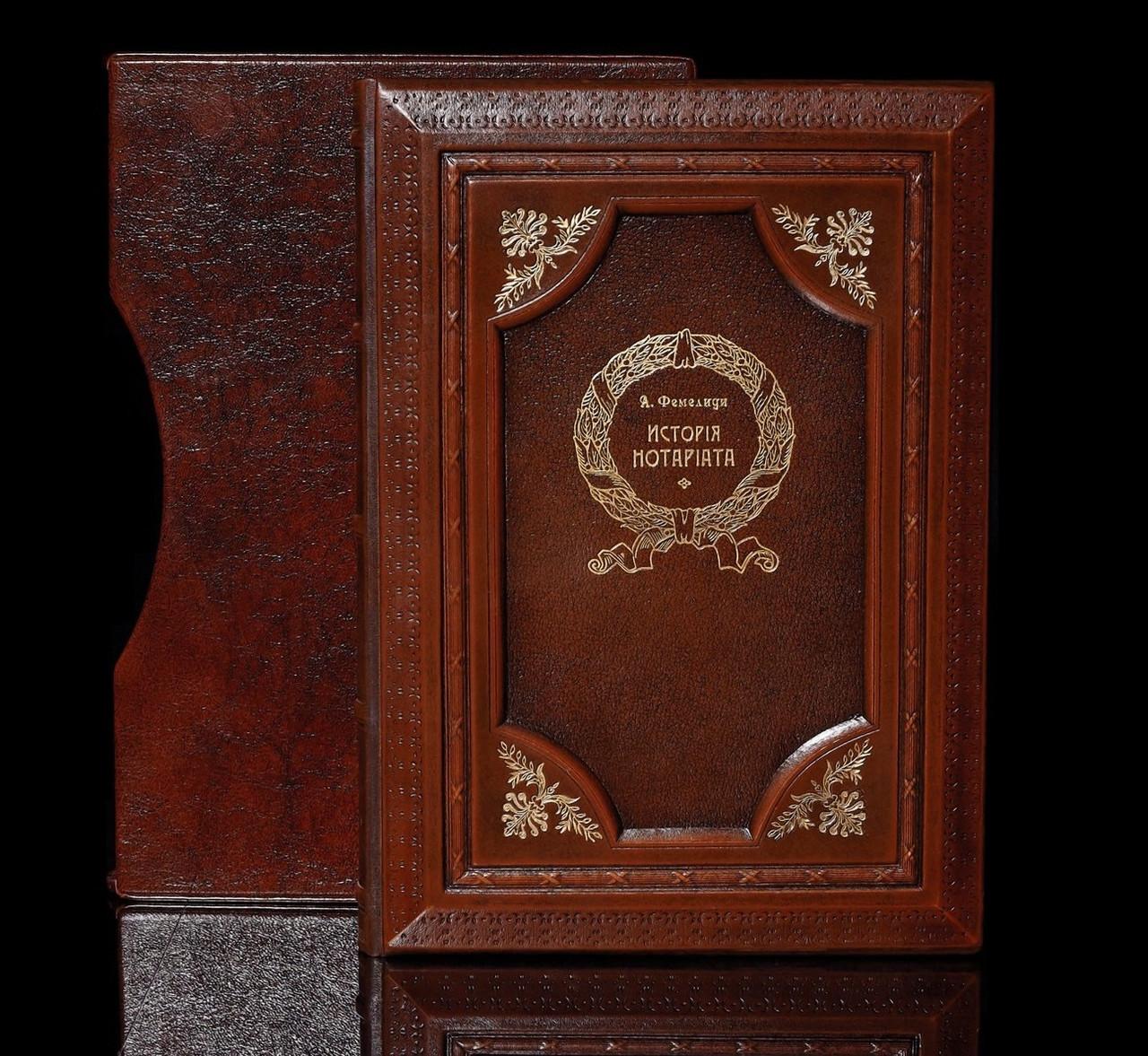 """Книга в шкіряній палітурці і подарунковому шкіряному футлярі """"Історія нотаріату"""""""