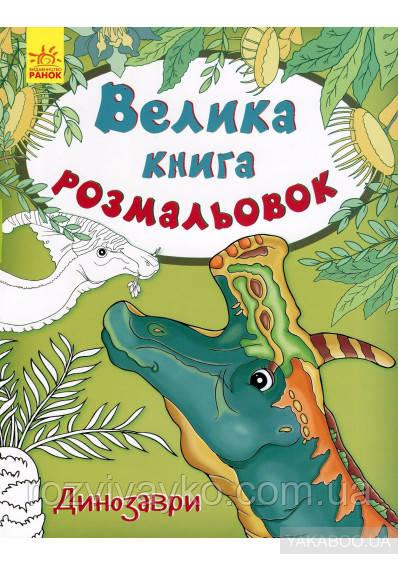 Большая книга раскрасок(новая): Динозавры (у)