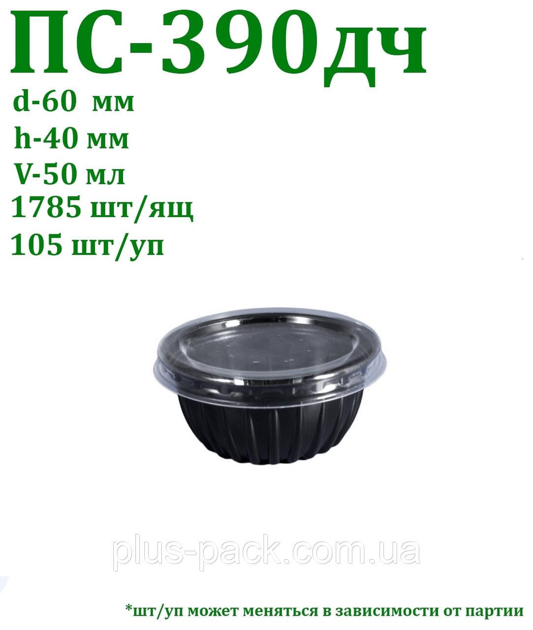 Блістерна одноразова упаковка для соусу ПС-390 дч (50 мл)