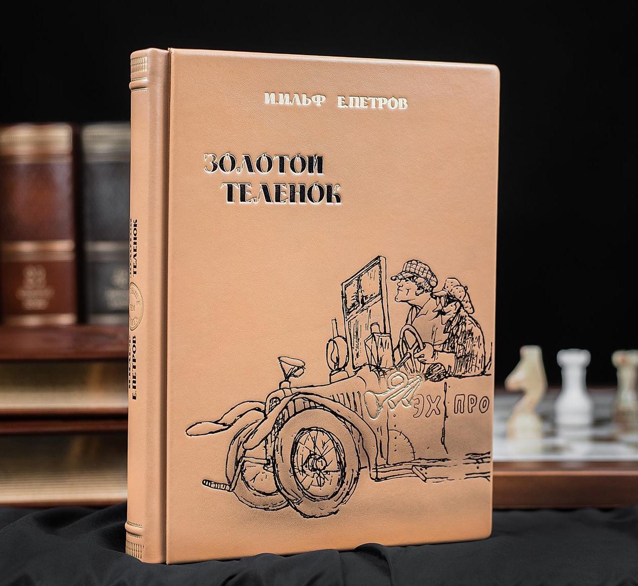 """Книга в кожаном переплете и подарочной коробке """"Золотой телёнок"""" И.Ильф и Е.Петров"""