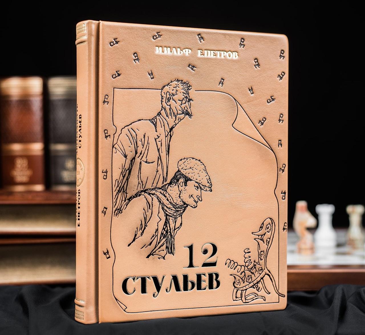 """Книга в шкіряній палітурці подарунковій коробці """"Дванадцять стільців"""" В. Ільф і Петров Е."""