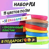 Набор PLA пластика для 3D ручки 15 цветов по 5 м (75м) + прозрачный + трафареты, ПЛА нить, стержни для 3д pen