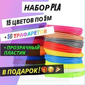 Набір PLA пластику для 3D ручки 15 кольорів по 5 м (75м) + прозорий + трафарети, ПЛА нитка, стрижні для 3д pen