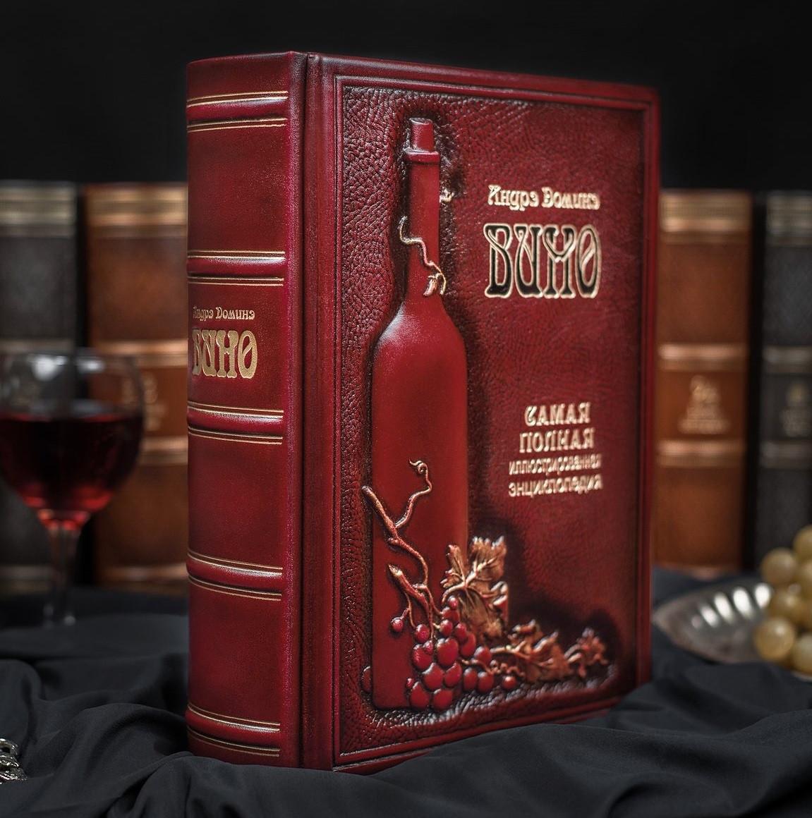"""Книга в кожаном переплете и подарочной коробке """"Вино. Самая полная иллюстрированная энциклопедия"""" Андрэ Доминэ"""