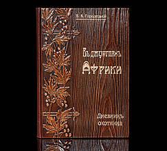 """Книга в кожаном переплете """"В джунглях Африки. Дневник охотника"""" Городецкий"""
