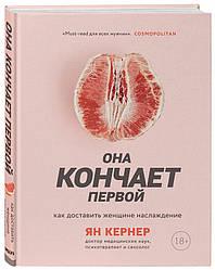 Книга Она кончает первой. Как доставить женщине наслаждение. Автор - Ян Кернер (Бомбора)