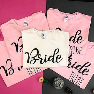 "Футболки для дівич-вечора ""Bride and Bride  tribe"""
