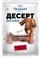 Десерт-печиво Природа Яловичина-бекон для собак 100г арт.PR240340