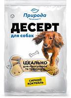 Десерт-печиво Природа Сирний коктейль для собак 100г арт.PR240348