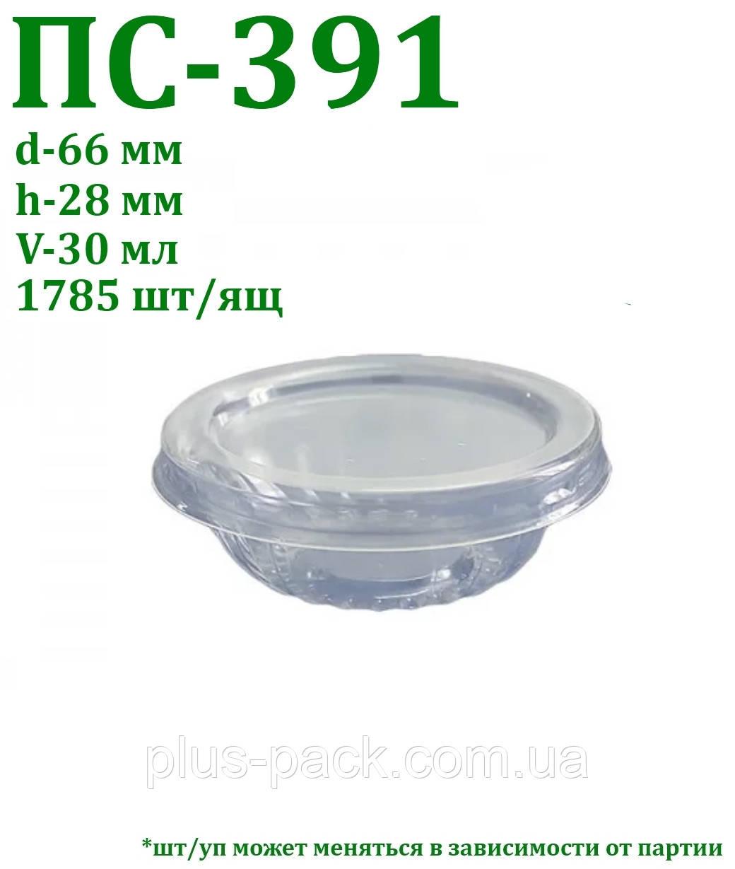 Блістерна одноразова упаковка для соусу ПС-391 (30 мл)