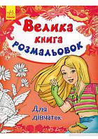 Большая книга раскрасок (новая) Для девочек (у)