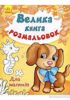 Большая книга раскрасок (новая) Для малышей (у)