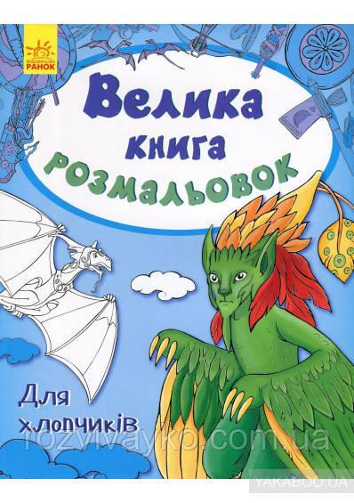 Большая книга раскрасок. Для мальчиков (у)