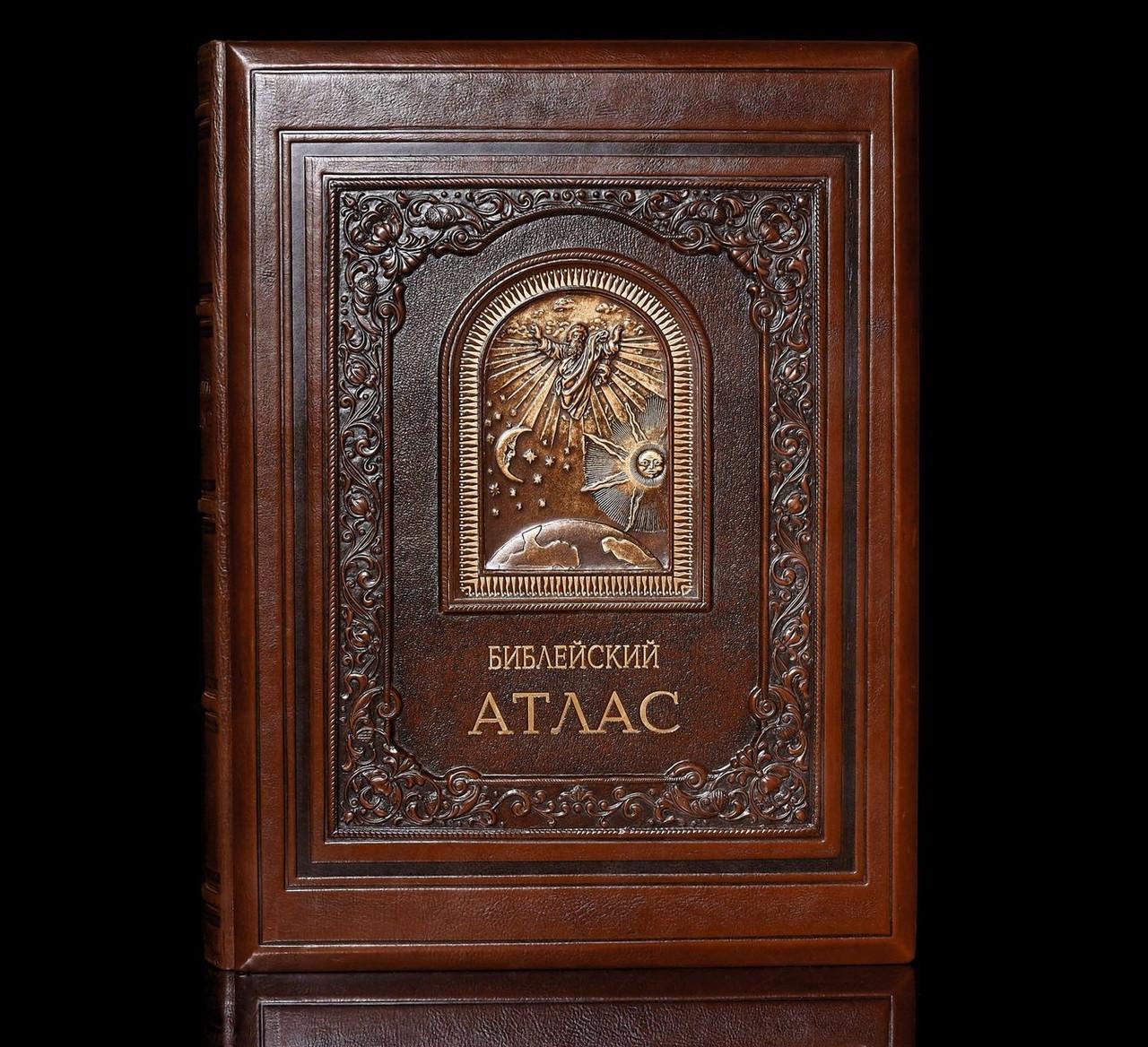 Библейский атлас в кожаном переплете и подарочной коробке