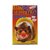 Корм для гризунів Зернятко Гризун 550 г