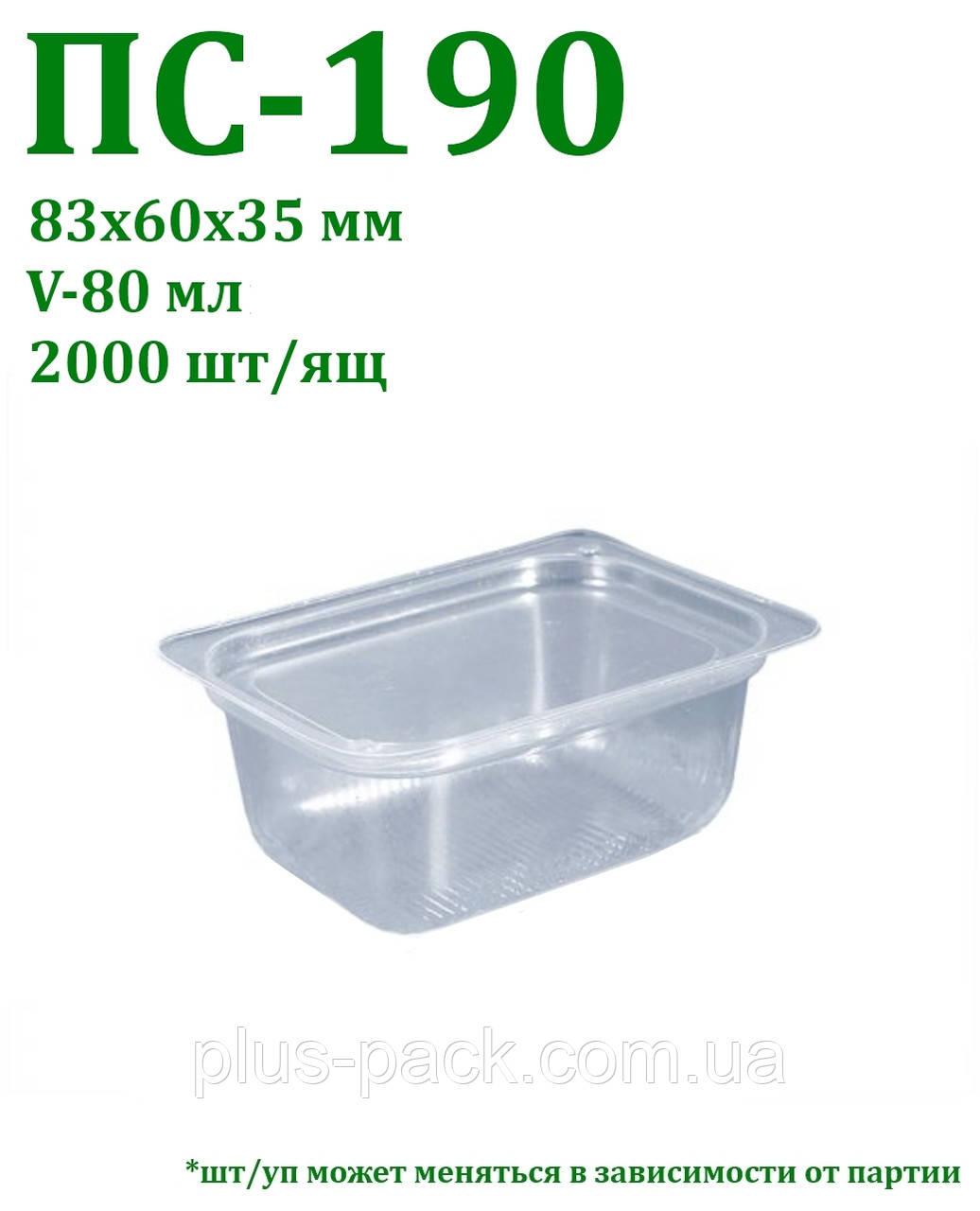Блістерна одноразова упаковка для соусу ПС-190(80 мл)
