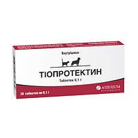 Тіопротектін ® таблетки для кішок і собак в упаковці 20 таблеток Артеріум