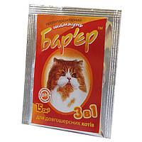 Шампунь Бар'єр 3 в 1 для кішок 15 мл Продукт