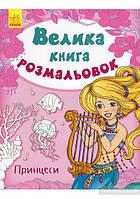 Большая книга раскрасок (новая) Принцессы (у)