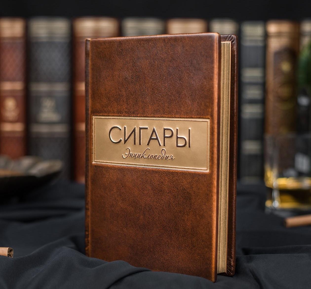 """Книга в шкіряній палітурці і подарунковому футлярі """"Сигари"""" (енциклопедія)"""